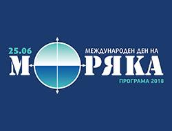 Международeн ден на моряка 2018
